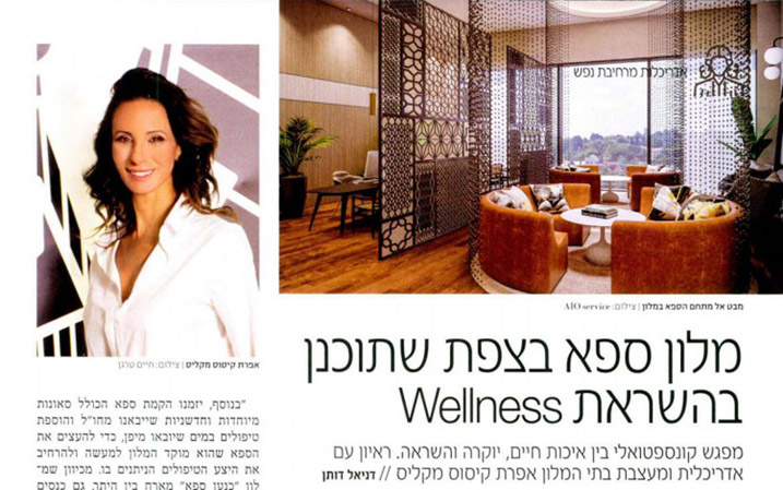 מלון ספא בצפת שתוכנן בהשראת Wellness