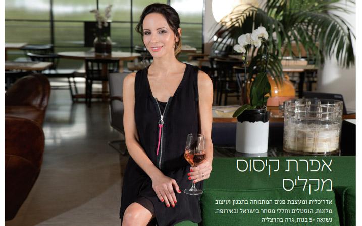 אדריכלית ומעצבת פנים המתמחה בתכנון ועיצוב מלונות, הוסטלים וחללי מסחר בישראל ובאירופה.